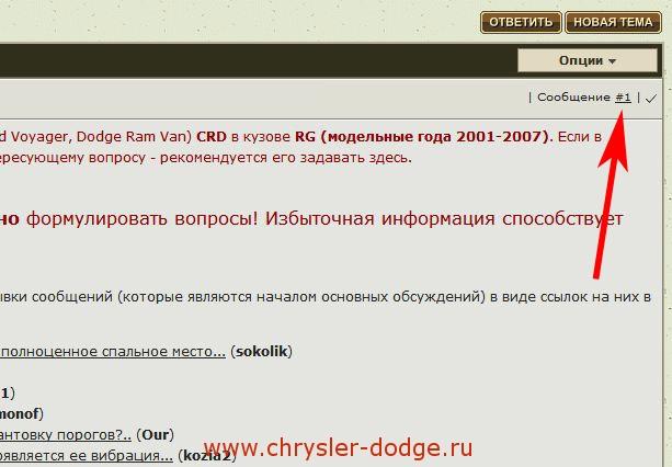 .http://forum.chrysler-dodge.
